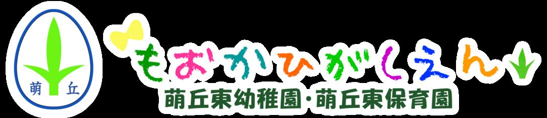 萌丘東幼稚園・萌丘東保育園