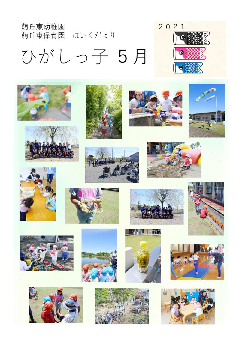 ひがしっ子_トップ